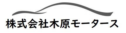 株式会社木原モータース